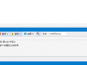 "VS2019 C++中提示""error LNK2005: _main 已经在 源.obj 中定义""的解决方法"