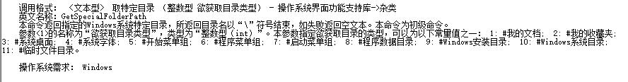 图片[1]-易语言 取特定目录(1)-(11)分别指定的具体路径-婧文博客